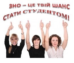 /Files/images/zno/Безымянный.png